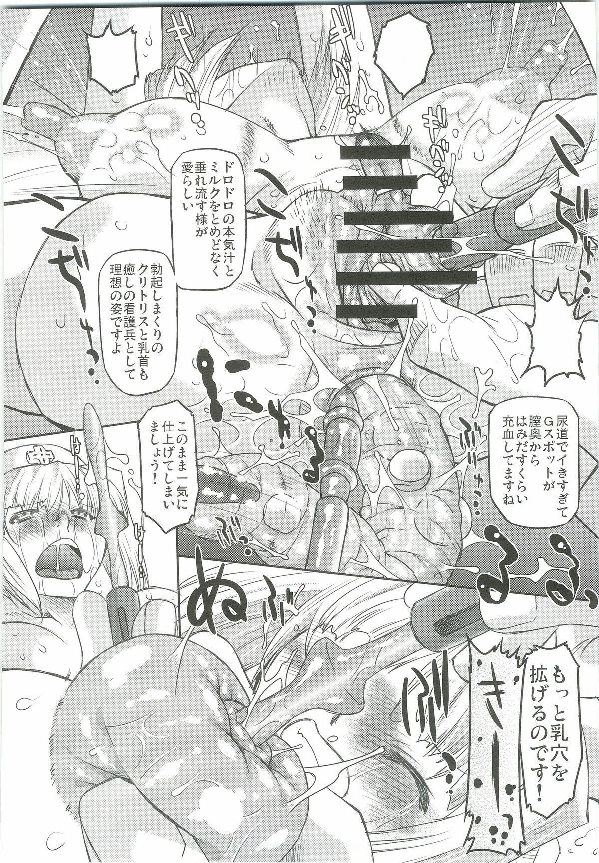 White Passion  Milky Pain 16