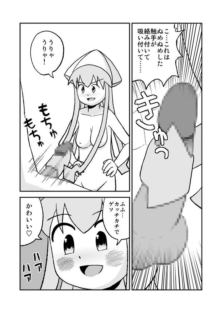 ツンくぱ!イカ娘 11