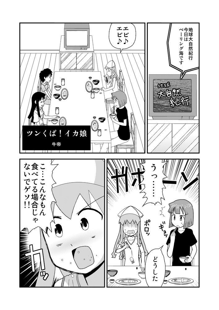 ツンくぱ!イカ娘 1