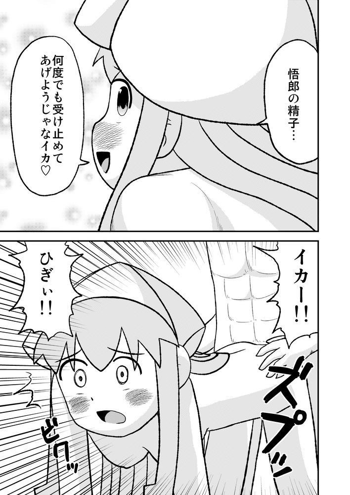ツンくぱ!イカ娘 23