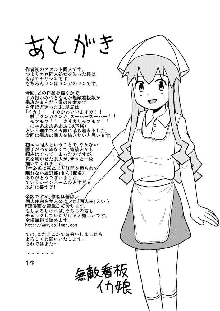 ツンくぱ!イカ娘 28