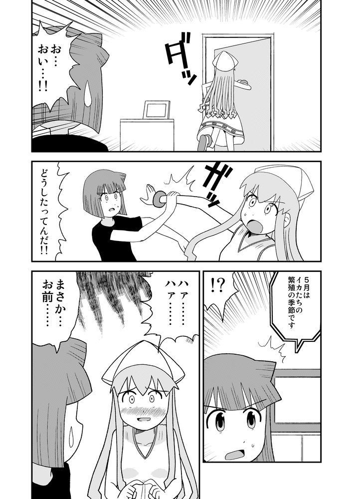 ツンくぱ!イカ娘 2