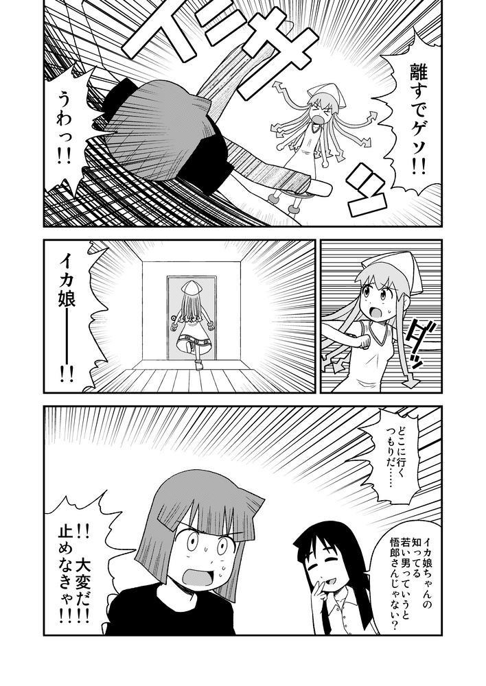 ツンくぱ!イカ娘 3