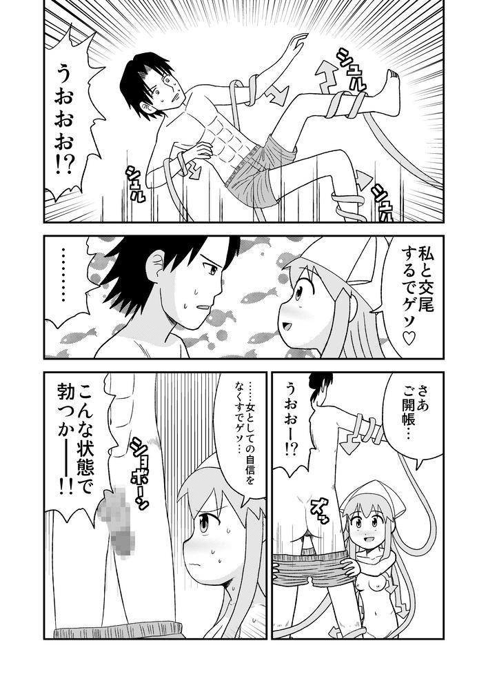ツンくぱ!イカ娘 5