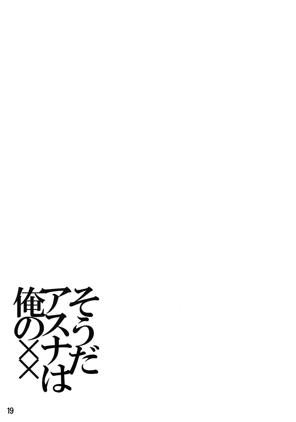 Souda Asuna wa Ore no XX | That's right, Asuna is my XX 17
