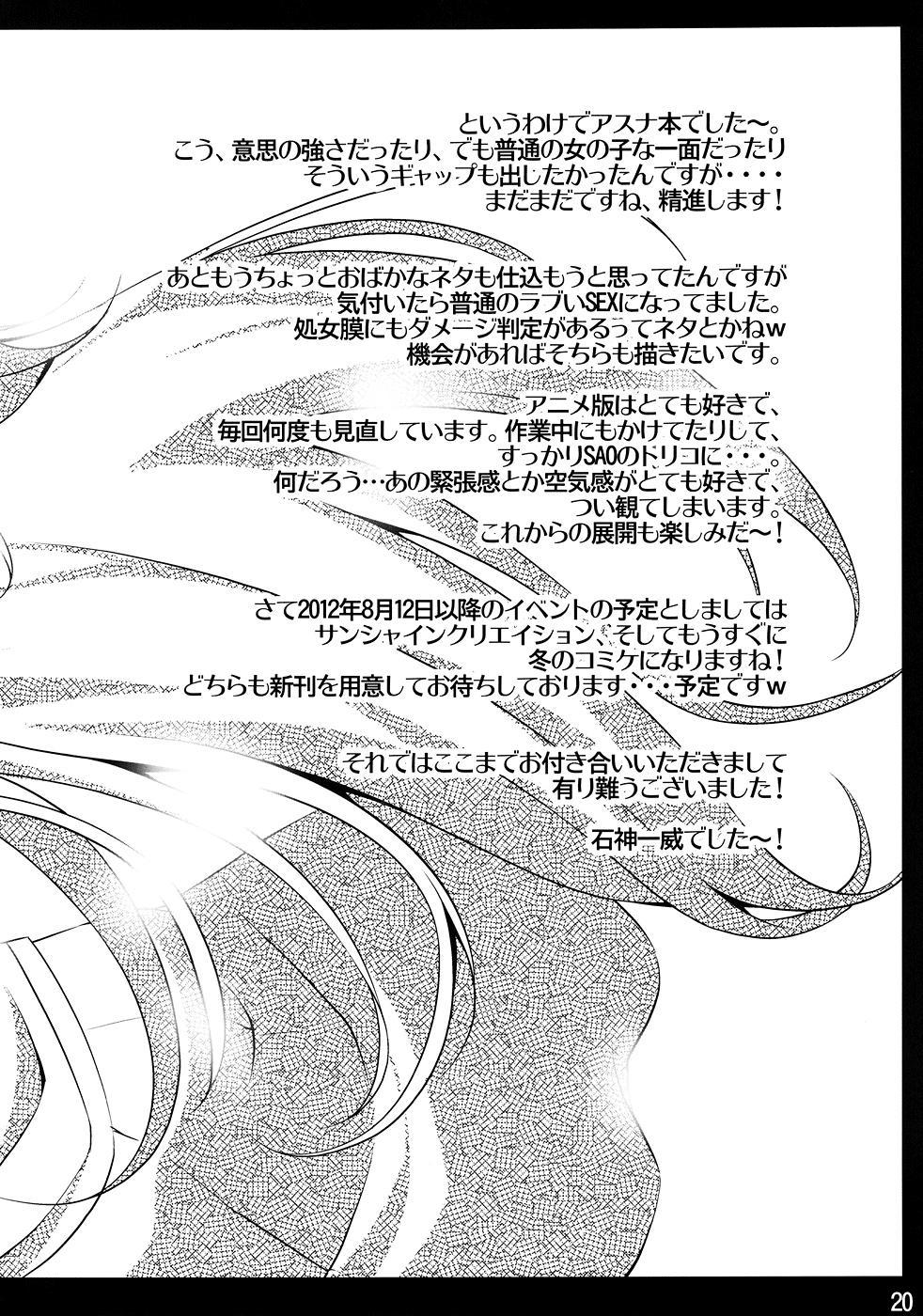 Souda Asuna wa Ore no XX | That's right, Asuna is my XX 18