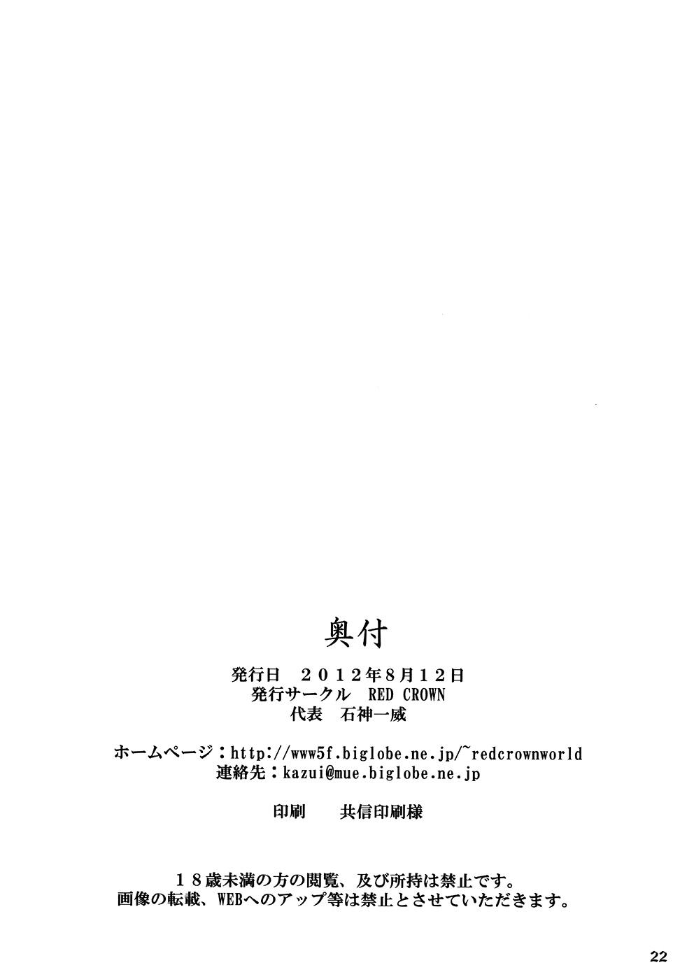 Souda Asuna wa Ore no XX | That's right, Asuna is my XX 20