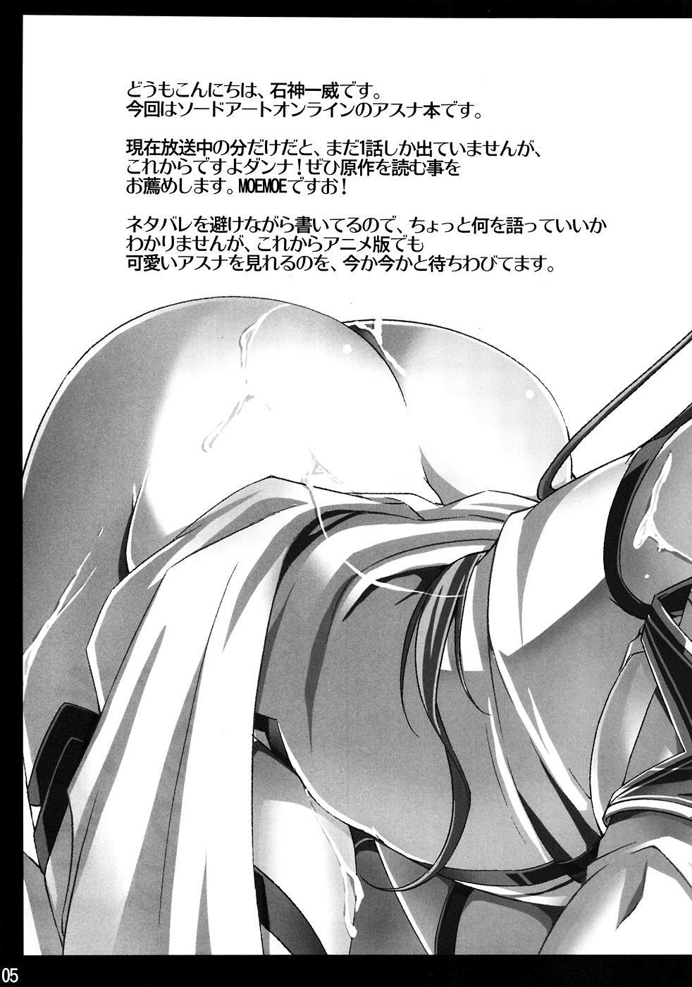 Souda Asuna wa Ore no XX | That's right, Asuna is my XX 3