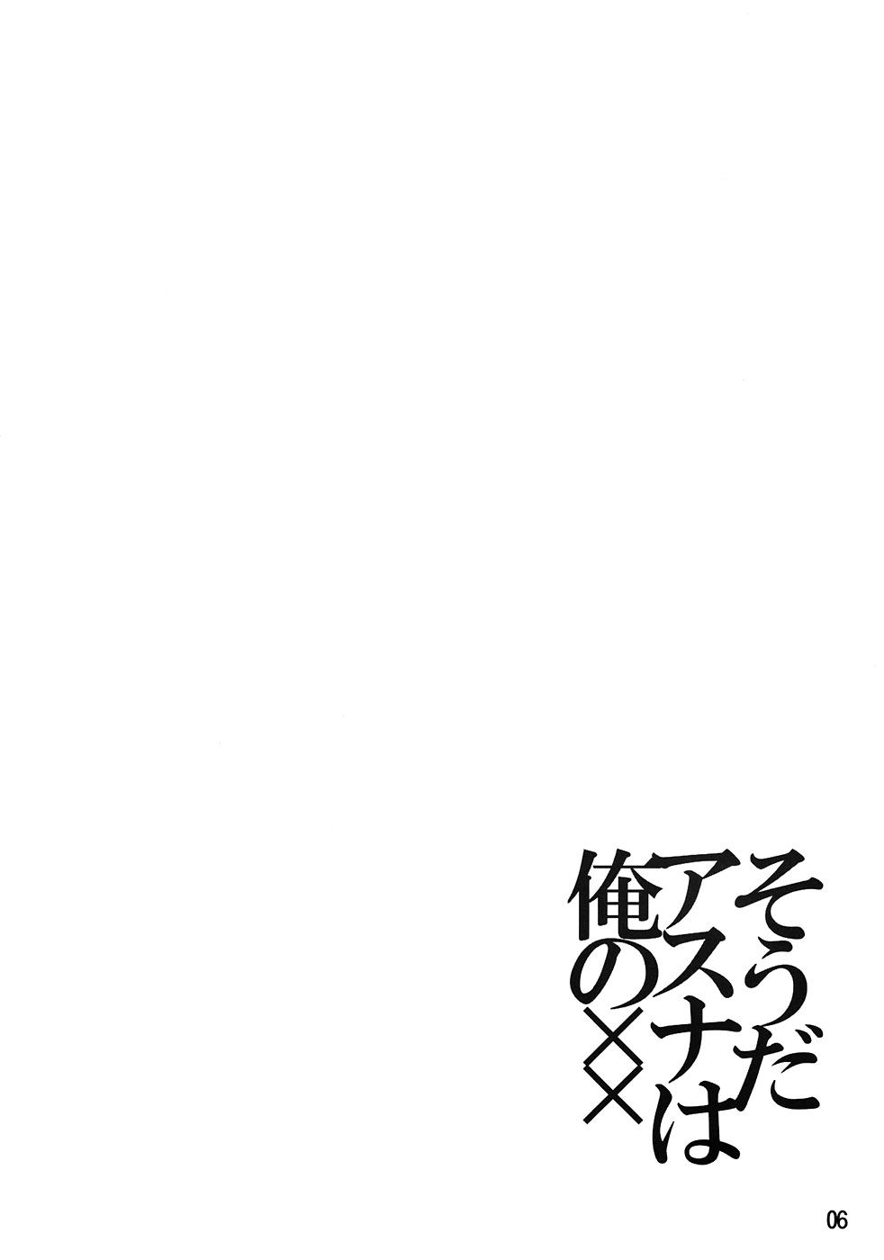 Souda Asuna wa Ore no XX | That's right, Asuna is my XX 4