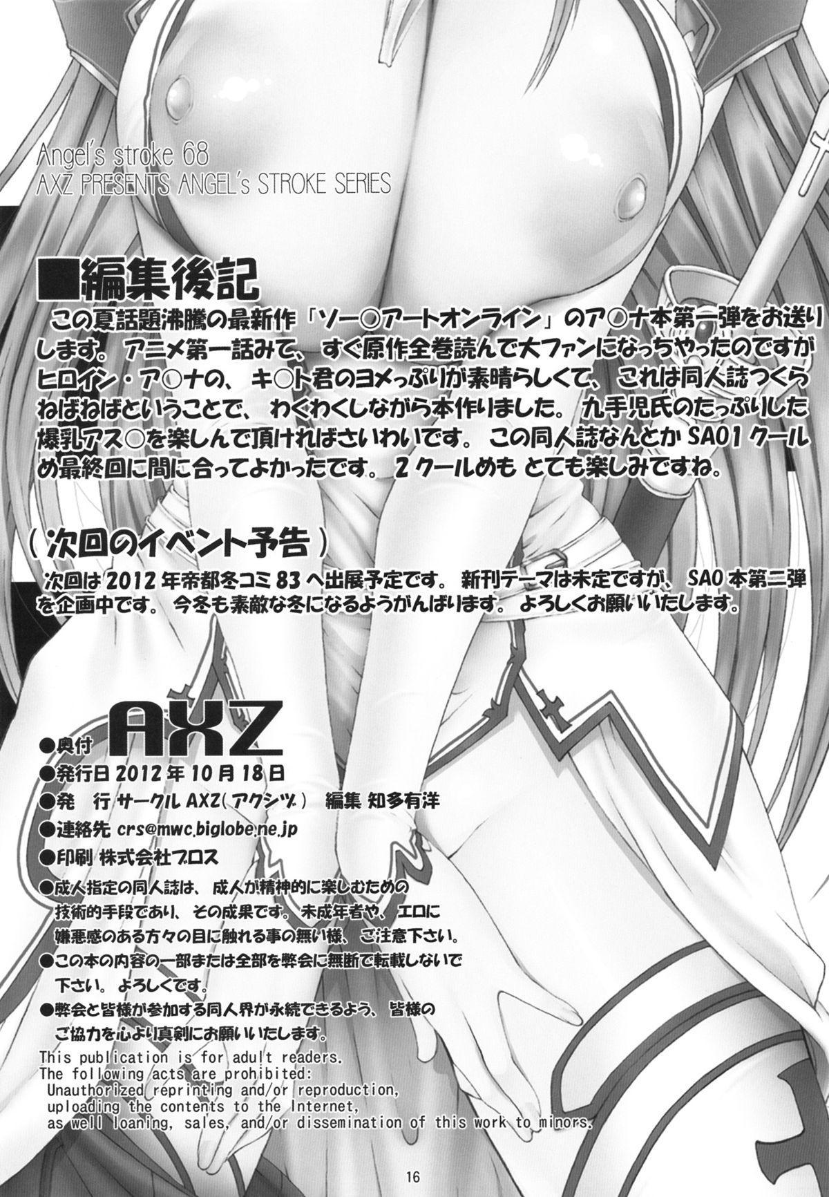 Angel's stroke 68 Asuna Inline Ryoujoku-hen 16