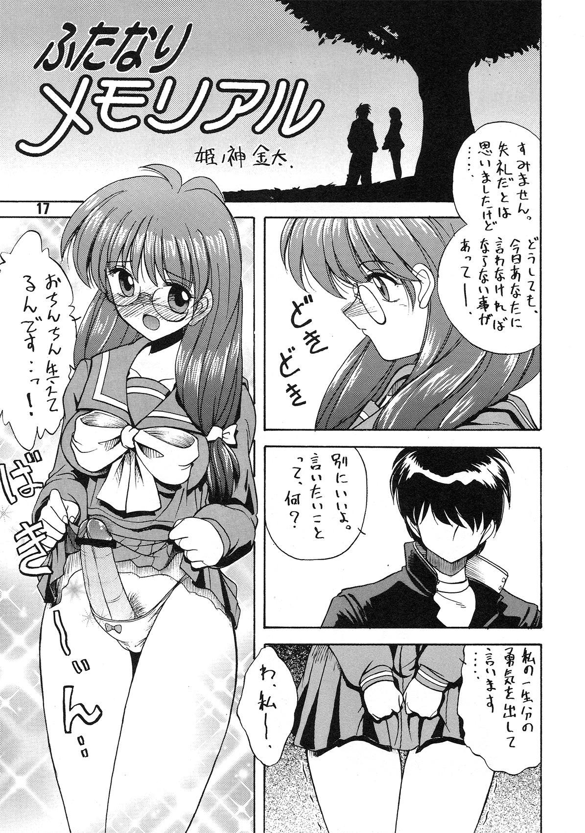 Tenshi no Misao Game Special 16