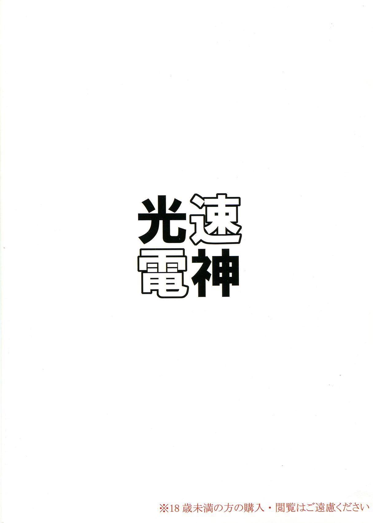 Tenshi no Misao Game Special 1