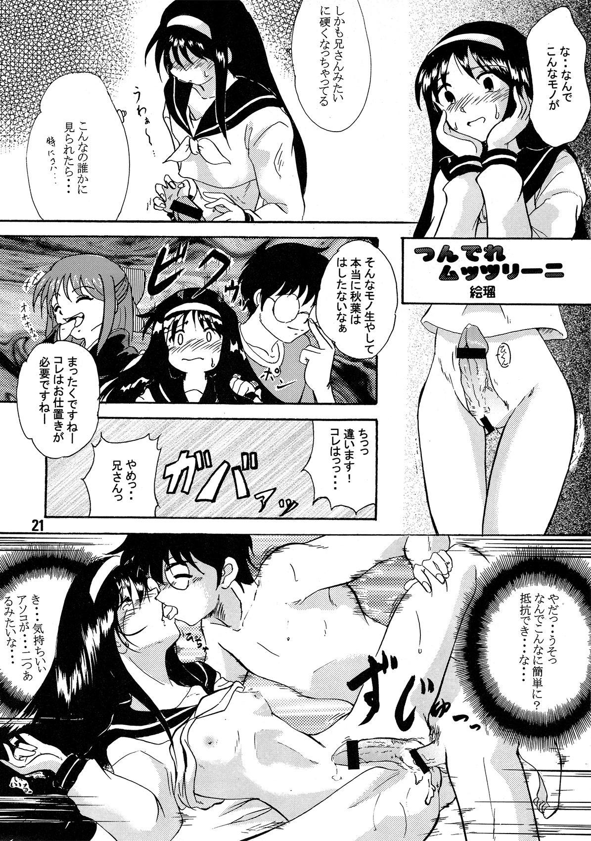 Tenshi no Misao Game Special 20