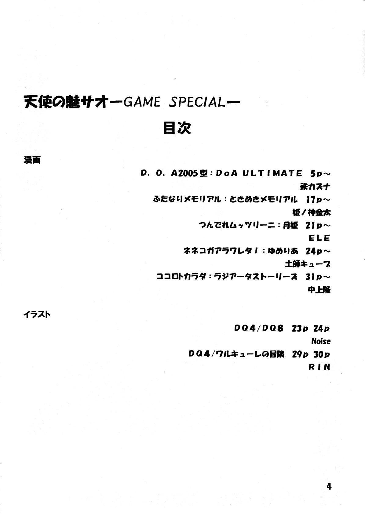 Tenshi no Misao Game Special 3