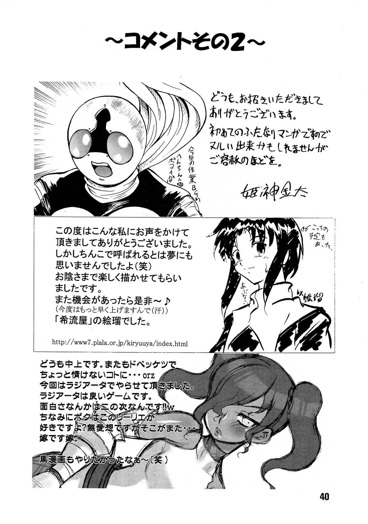 Tenshi no Misao Game Special 39