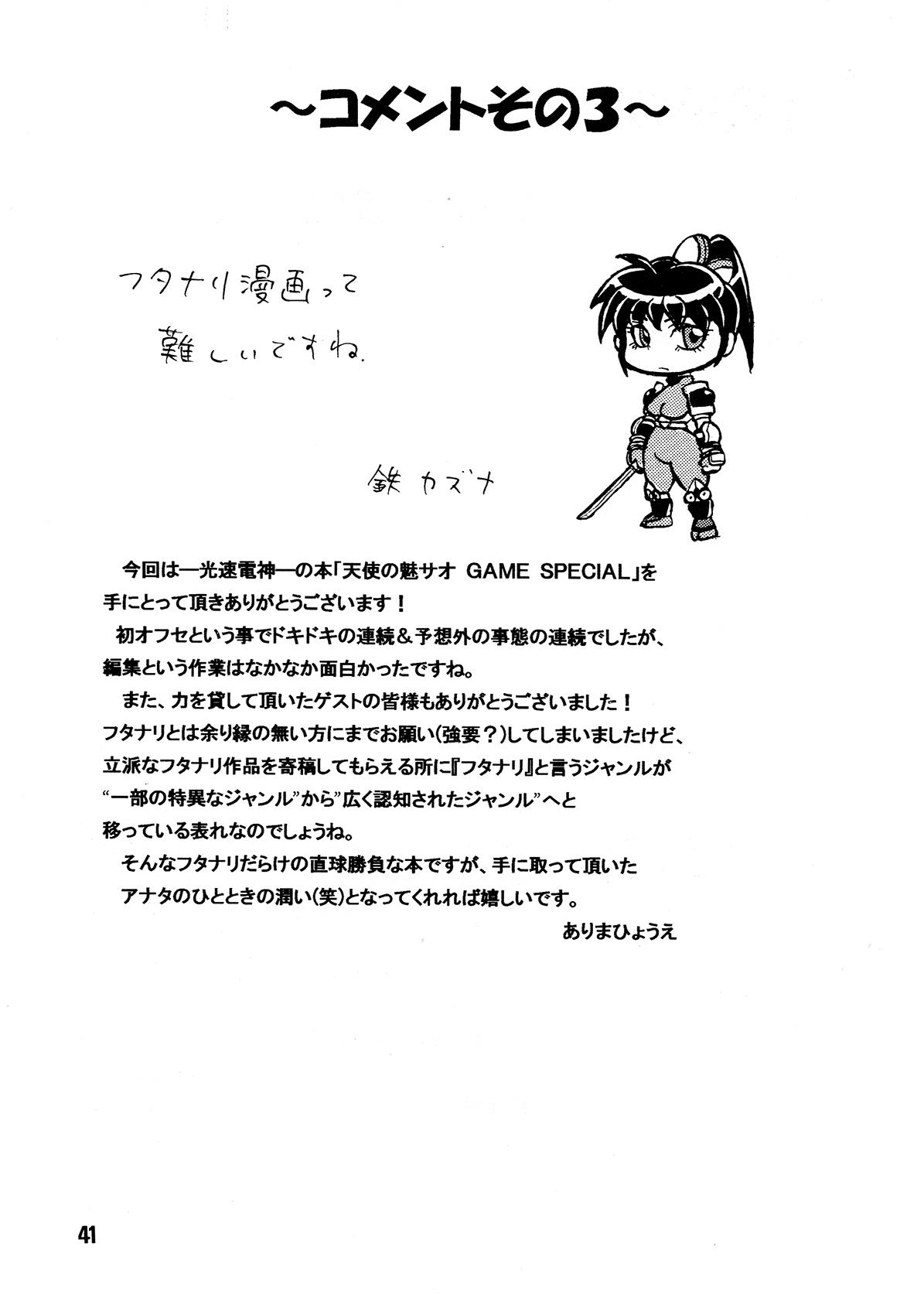 Tenshi no Misao Game Special 40