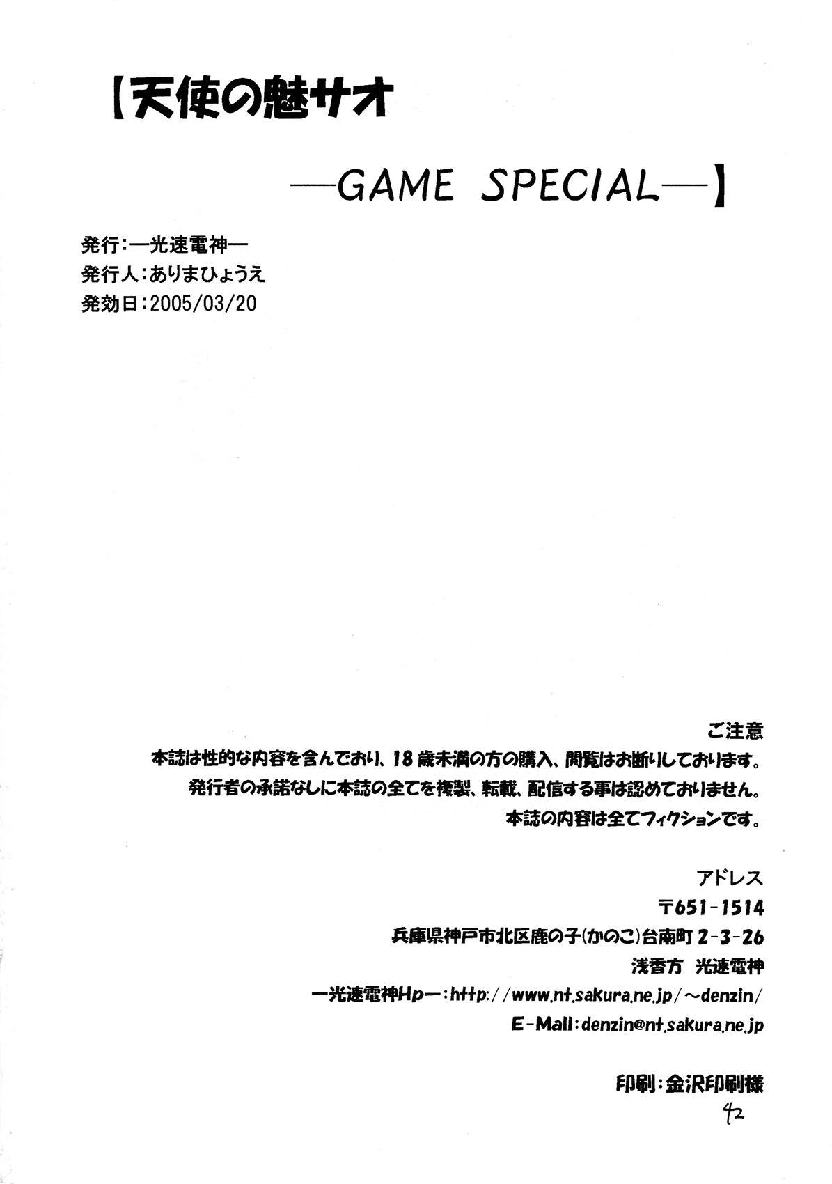 Tenshi no Misao Game Special 41