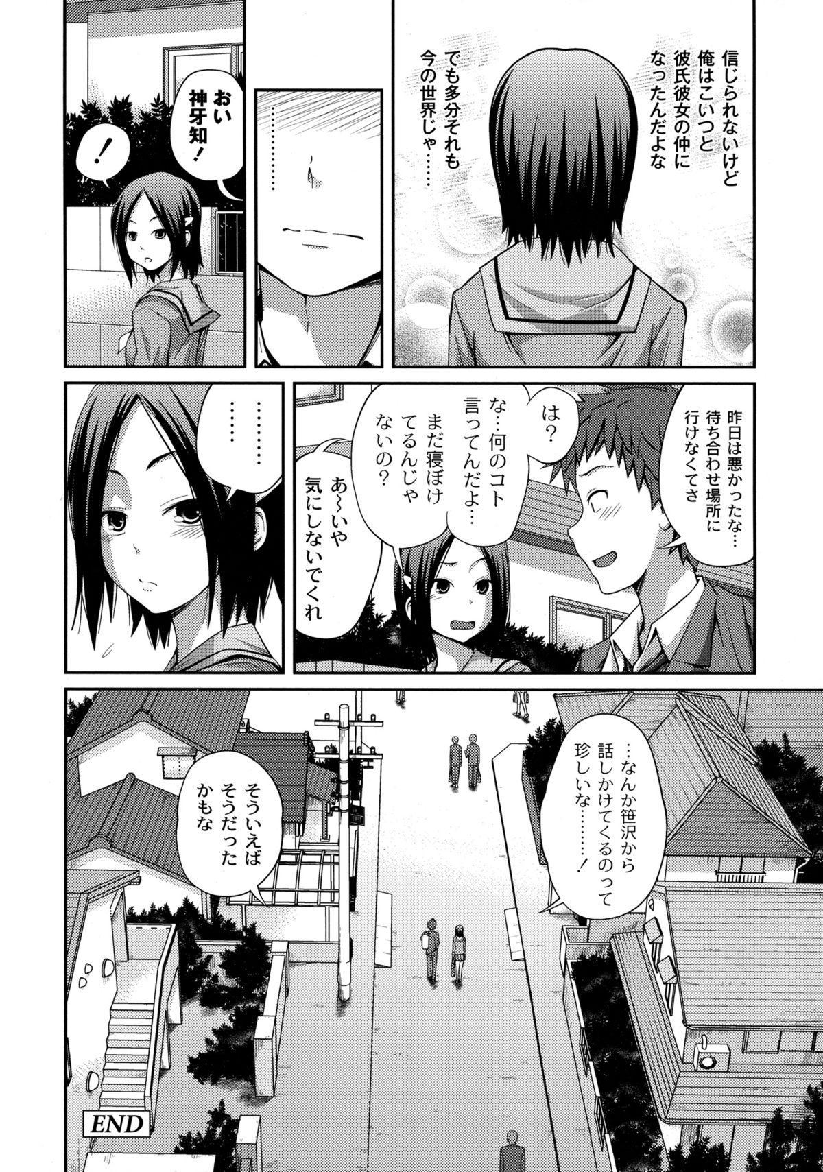 Sister ⇔ Sister 101