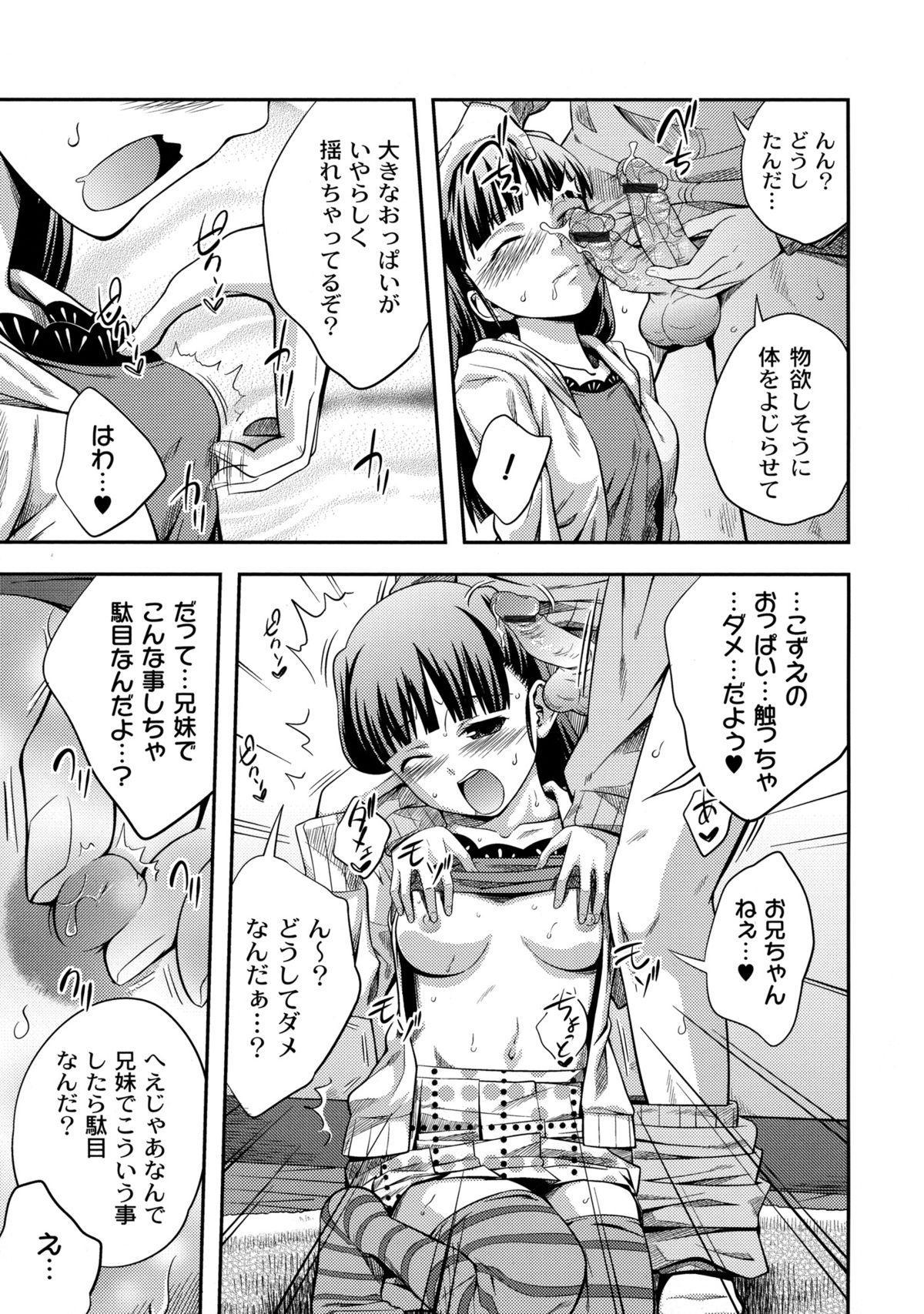 Sister ⇔ Sister 110