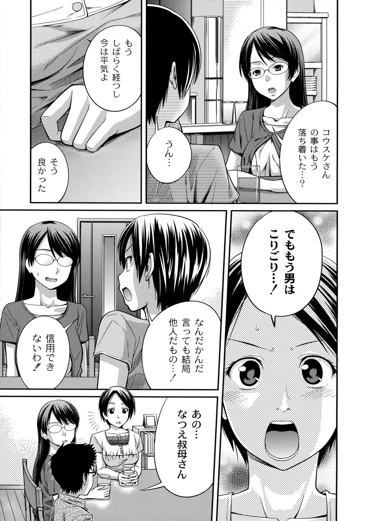 Sister ⇔ Sister 152