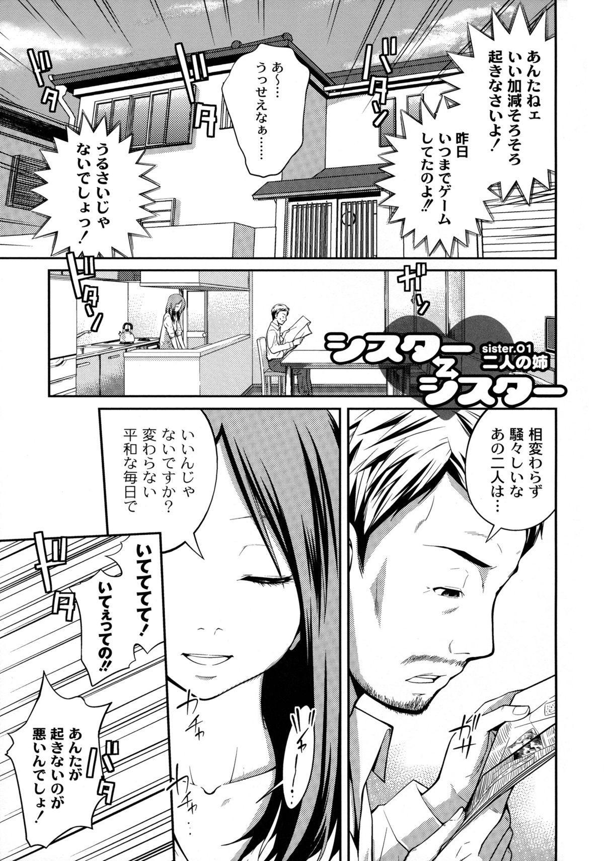 Sister ⇔ Sister 8