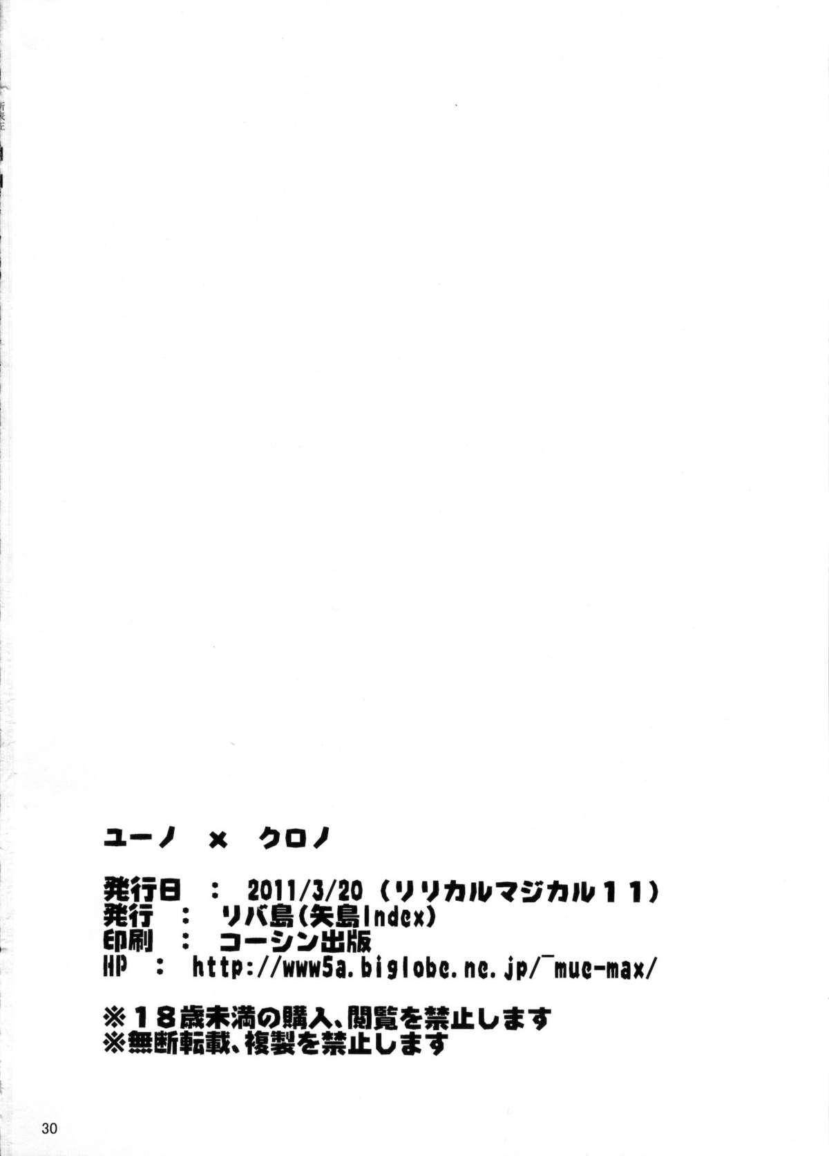 Yuno x Chrono 28