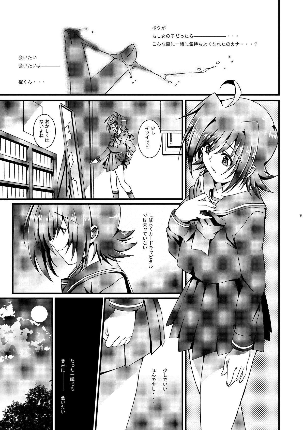 Aichi kun Syndrome 9