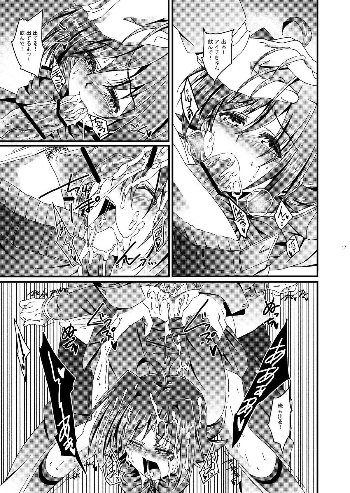 Aichi kun Syndrome 17