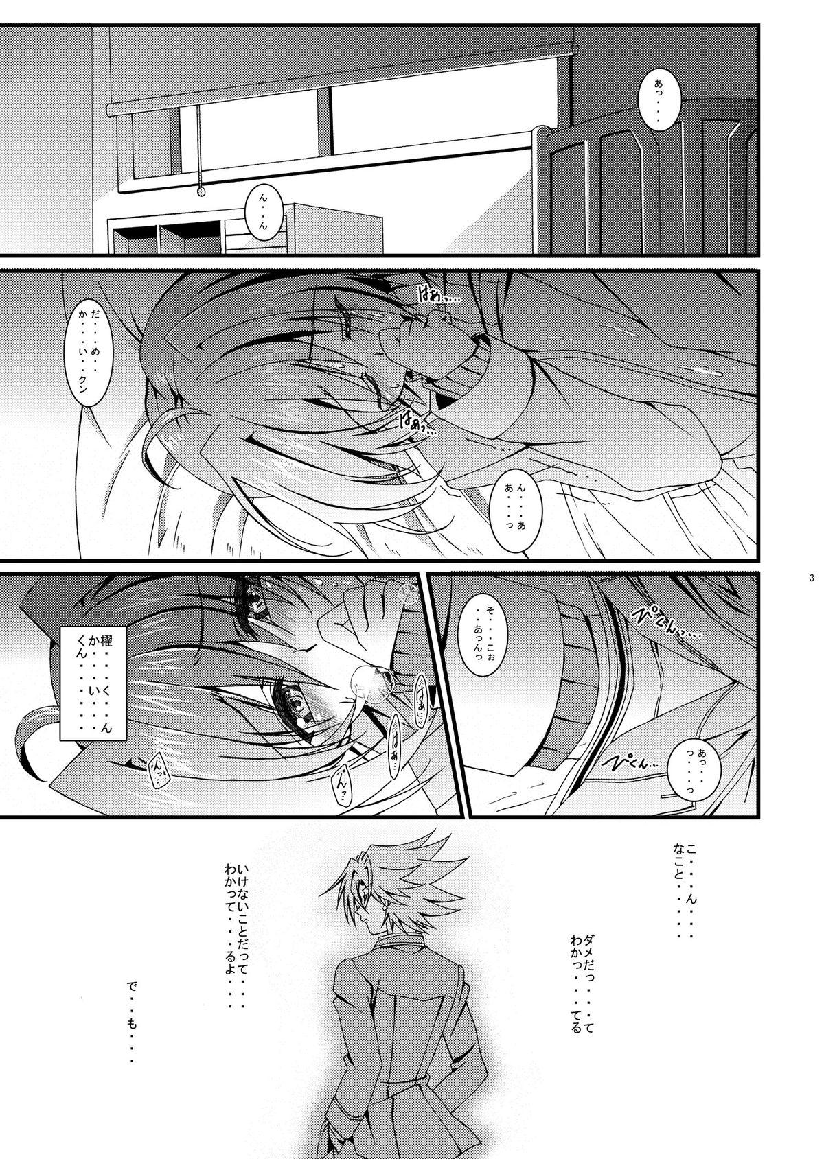 Aichi kun Syndrome 3