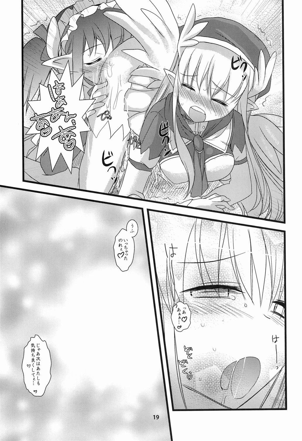 Rabi☆Raba 2! Labyrinth Lovers 2! 18