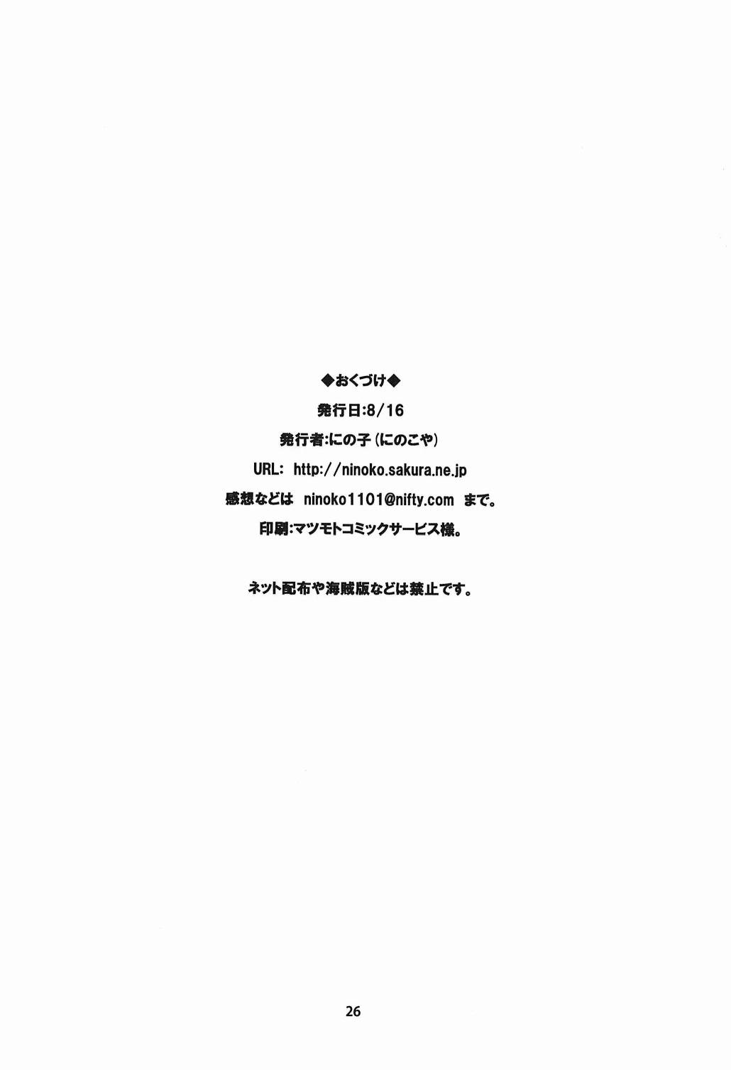 Rabi☆Raba 2! Labyrinth Lovers 2! 25