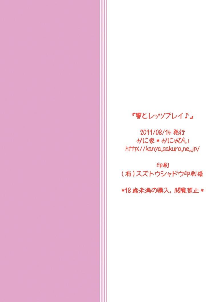 Hibiki to Let's Play♪ 23
