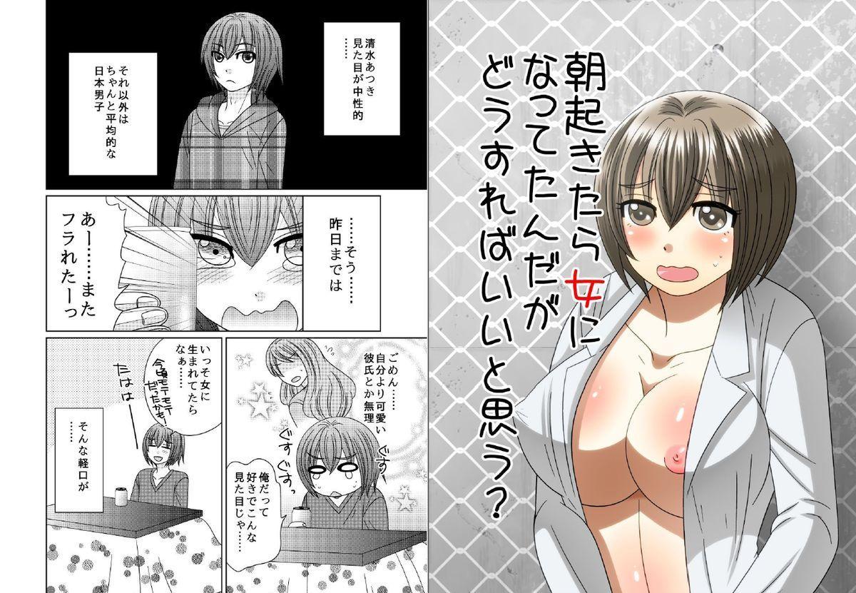Asaokitara Onna ni Natte Tanda ga Dou sureba ii to Omou? 0