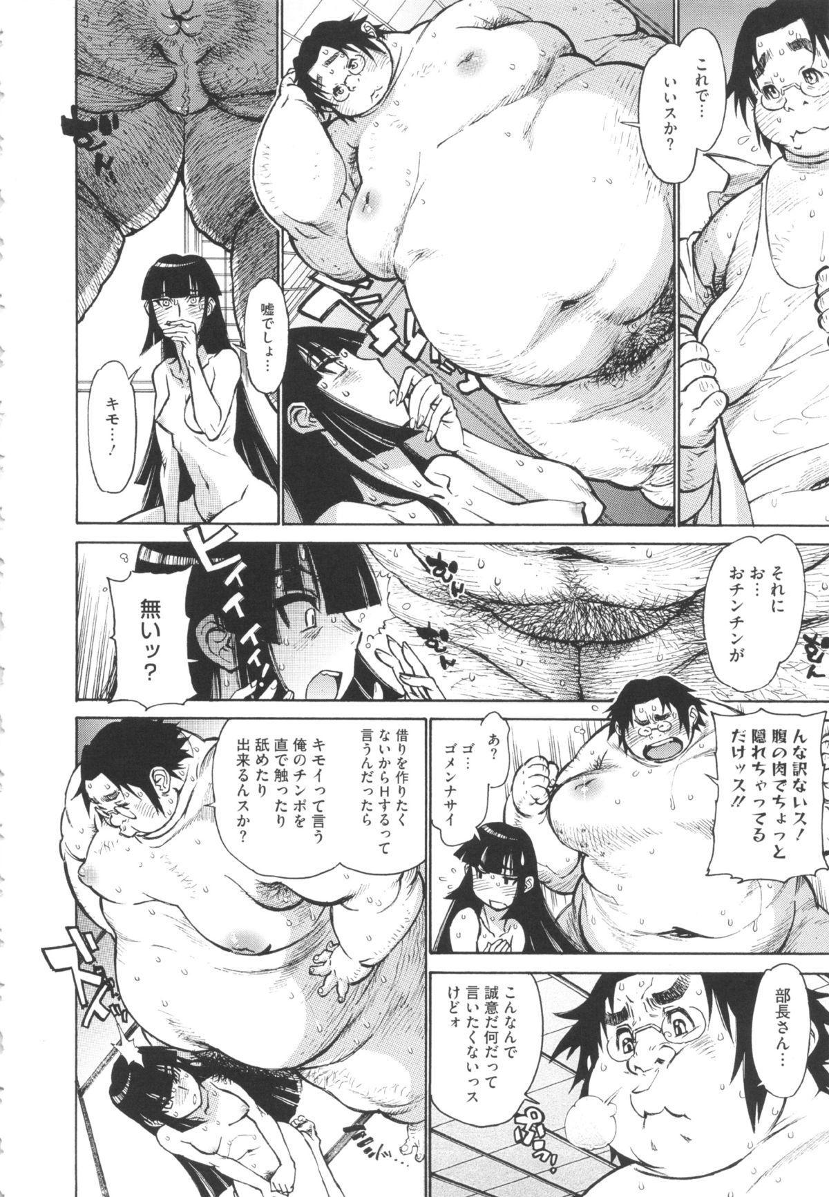 FAT BOY FAIRYTALE 37