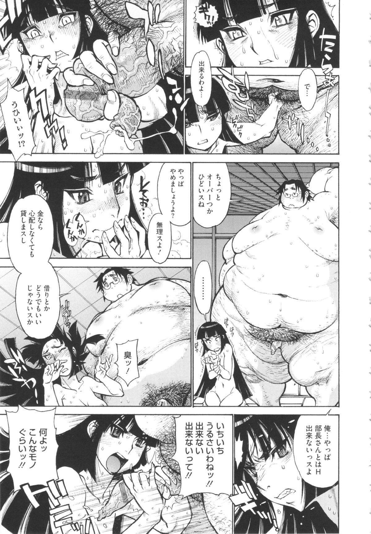 FAT BOY FAIRYTALE 38