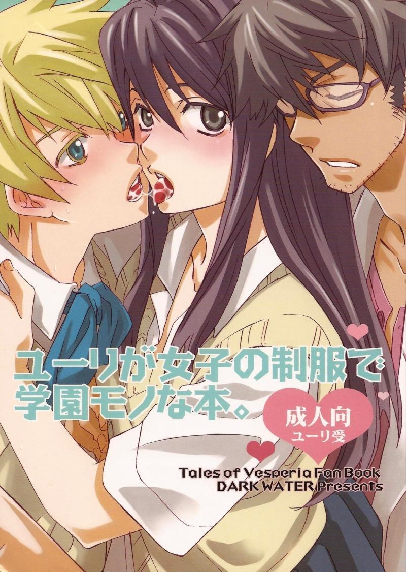 Yuri ga Joshi no Seifuku de Gakuen Monona hon. | A Yuri At An Academy In Female Uniform Book. 0