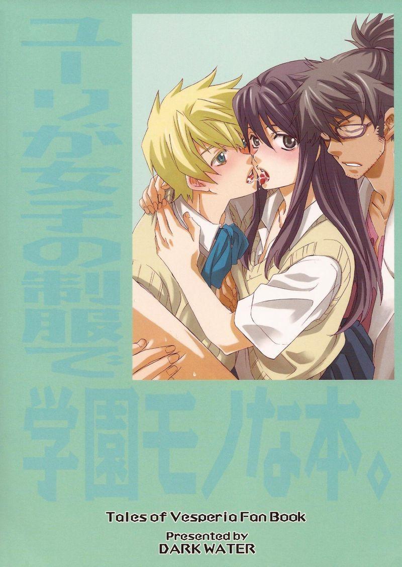 Yuri ga Joshi no Seifuku de Gakuen Monona hon. | A Yuri At An Academy In Female Uniform Book. 35