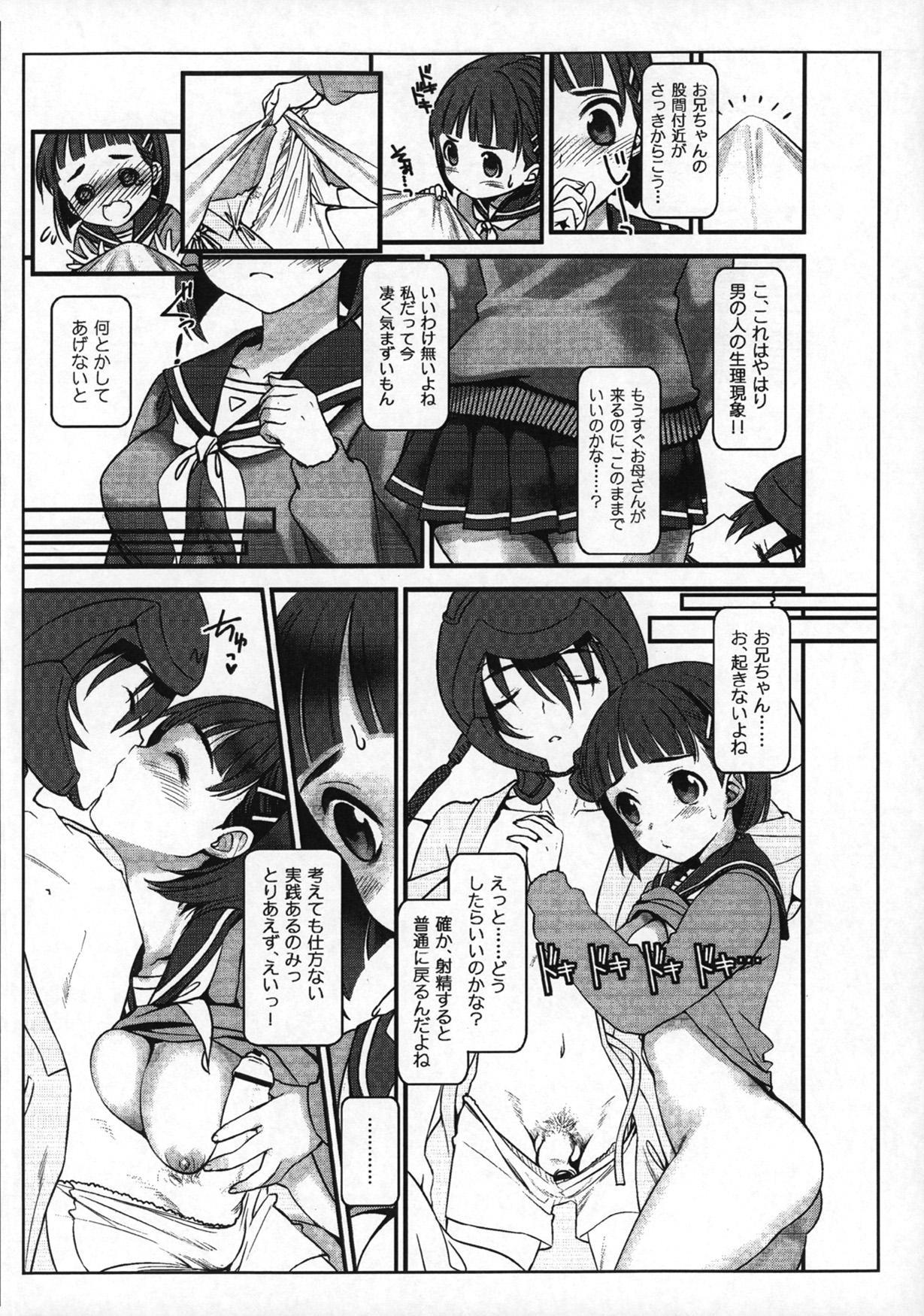 Oniichan dakedo Itoko dakara ♥ Kozukuri shitemo ♥ Mondai naiyone 3