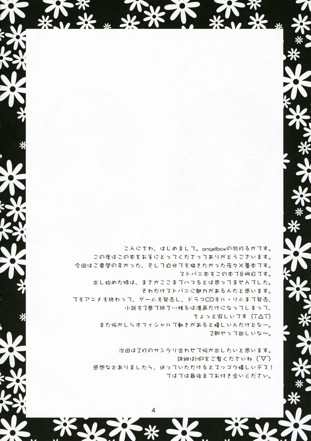 Ichigo no Tsubomi 2