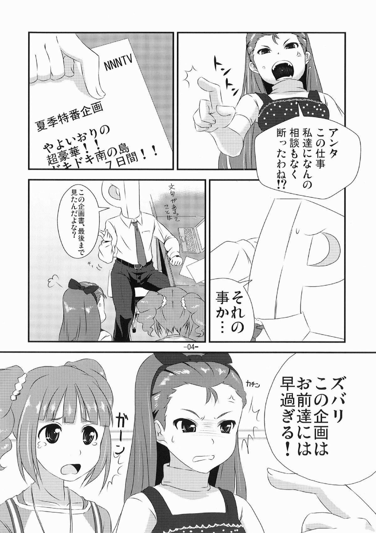 Yayoi to Iori no xxx na hon 3