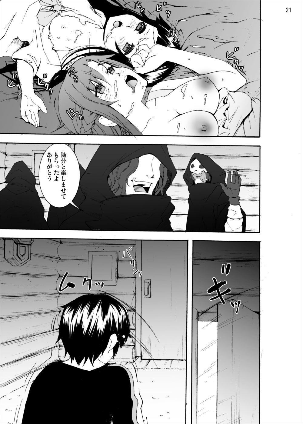 Asuna to Yui no Jigoku Rape... Ryoujoku Oyakodon Story 19