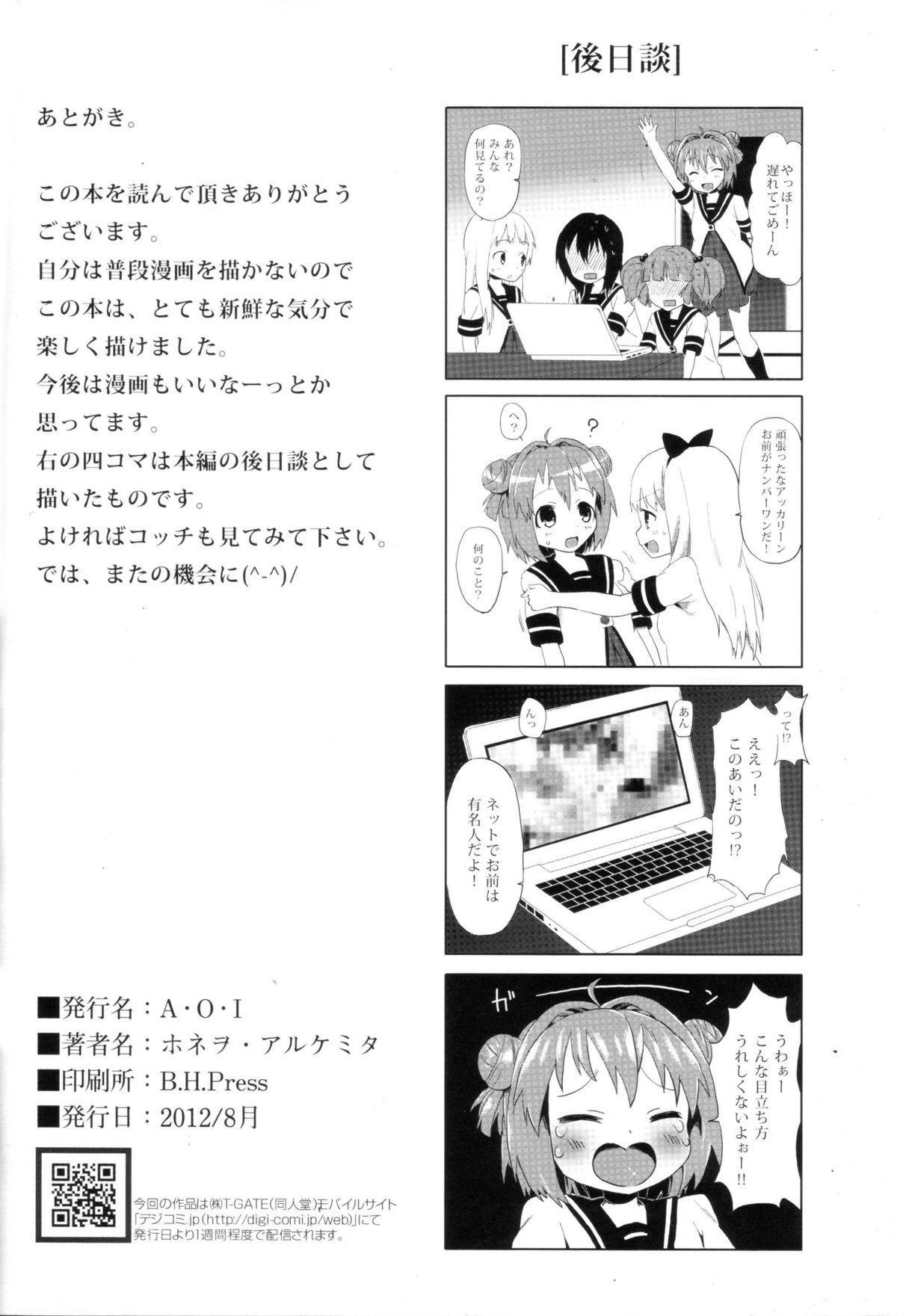 Akari wa Minna no Nikubenki 24