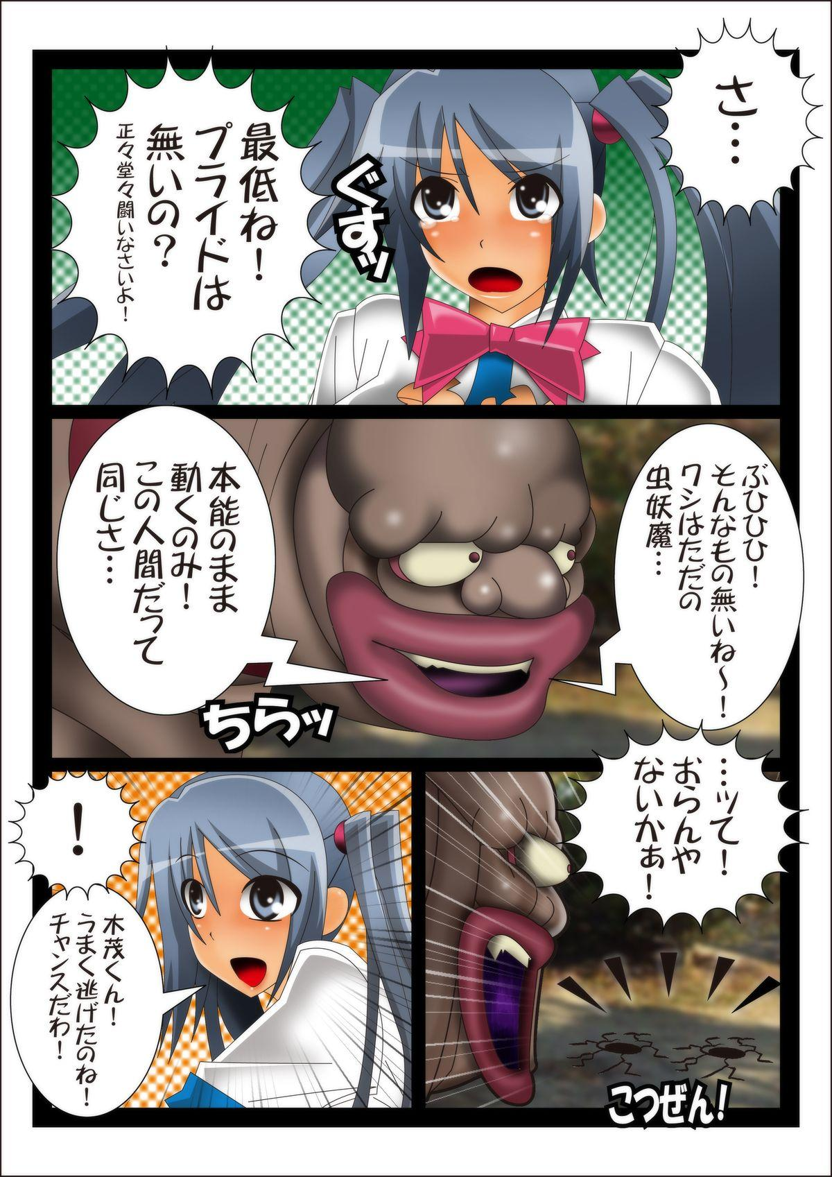 Youma seibatsu senshi rankasuta 18