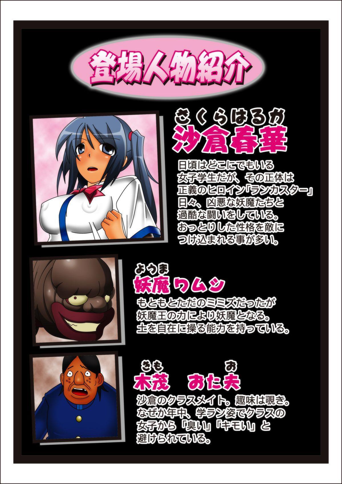 Youma seibatsu senshi rankasuta 1