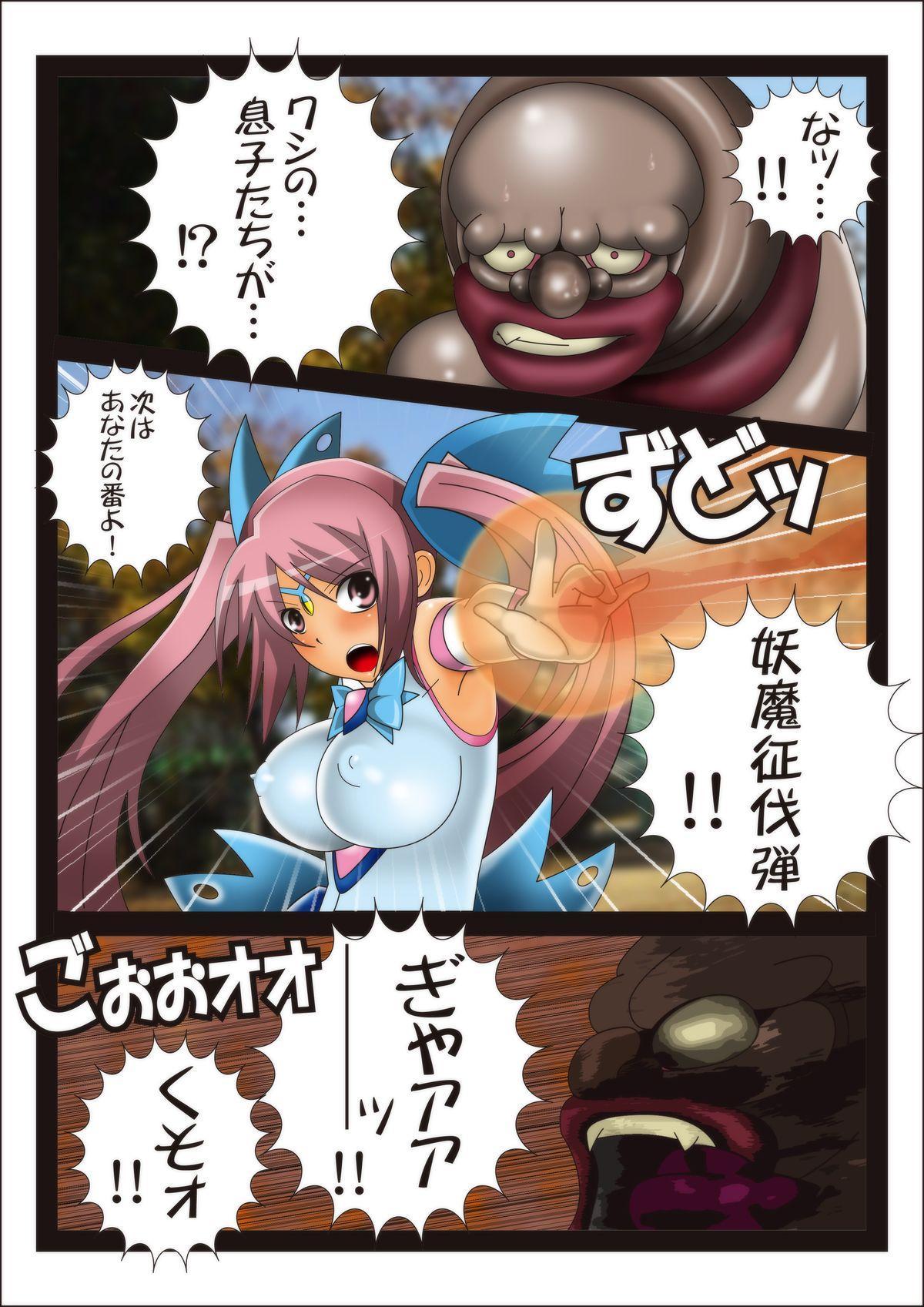 Youma seibatsu senshi rankasuta 21