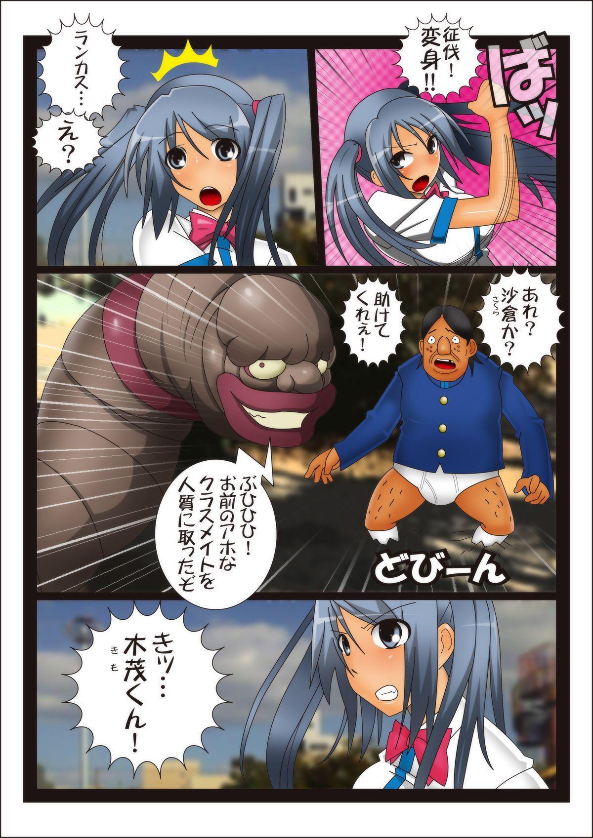 Youma seibatsu senshi rankasuta 6