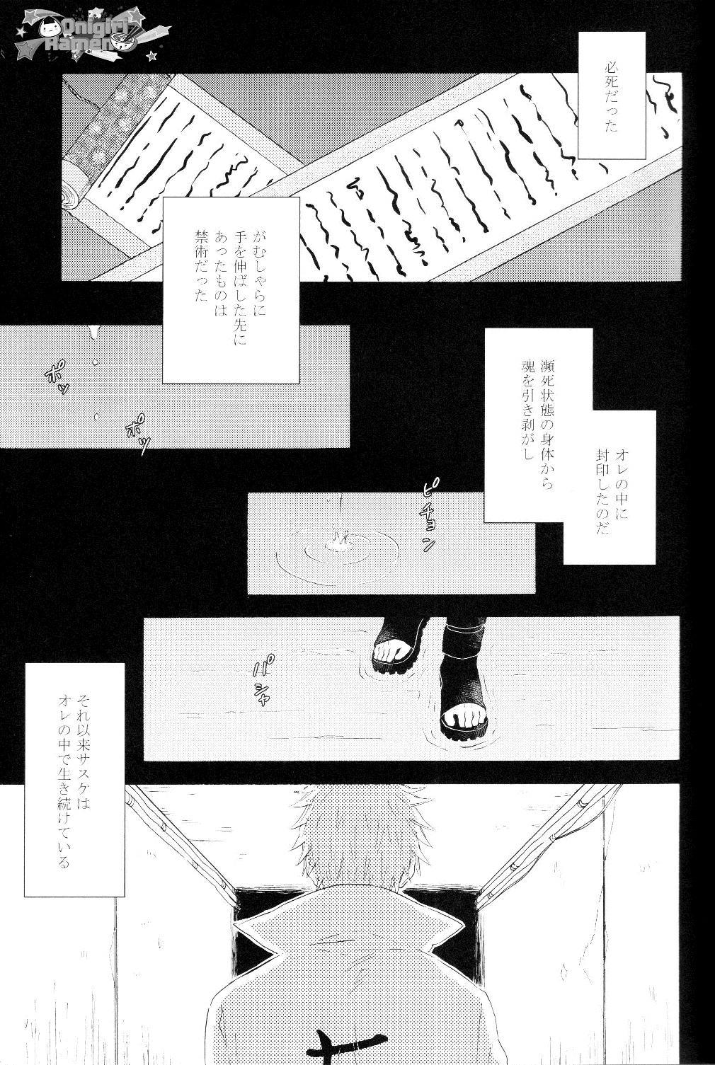 Minawa no Ori 3