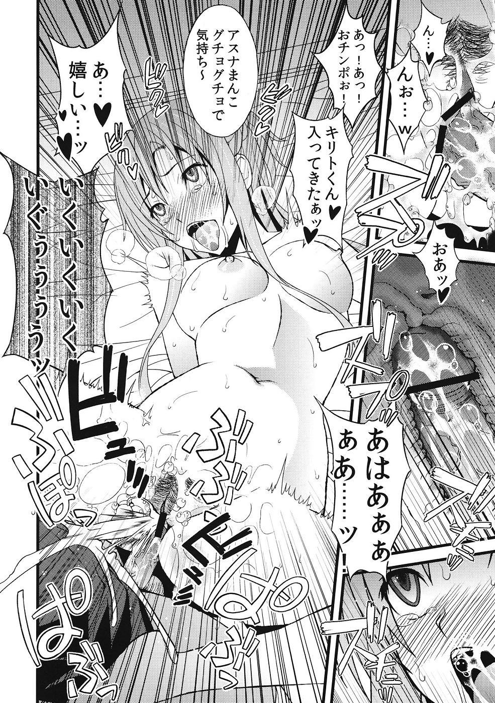 S.A.O no Shin Patch de Seikou Ninshin Shussan ga Kanou ni Natte Yabai...! Asuna NTR hen 10
