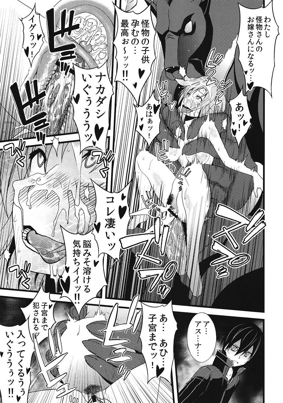 S.A.O no Shin Patch de Seikou Ninshin Shussan ga Kanou ni Natte Yabai...! Asuna NTR hen 21