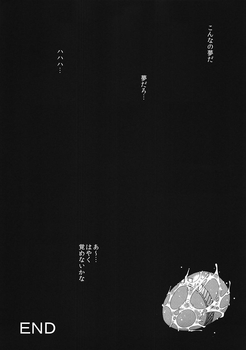 S.A.O no Shin Patch de Seikou Ninshin Shussan ga Kanou ni Natte Yabai...! Asuna NTR hen 23